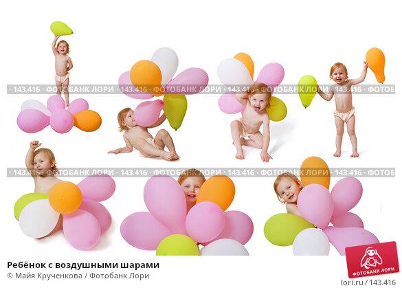 Ребёнок с воздушными шарами, фото № 143416, снято 17 августа 2017 г. (c) Майя Крученкова / Фотобанк Лори