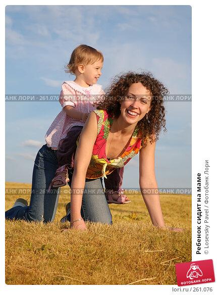 Купить «Ребенок сидит на маме», фото № 261076, снято 25 апреля 2018 г. (c) Losevsky Pavel / Фотобанк Лори
