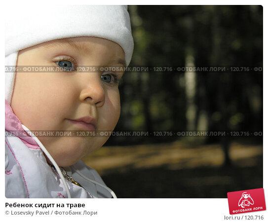 Ребенок сидит на траве, фото № 120716, снято 15 сентября 2005 г. (c) Losevsky Pavel / Фотобанк Лори