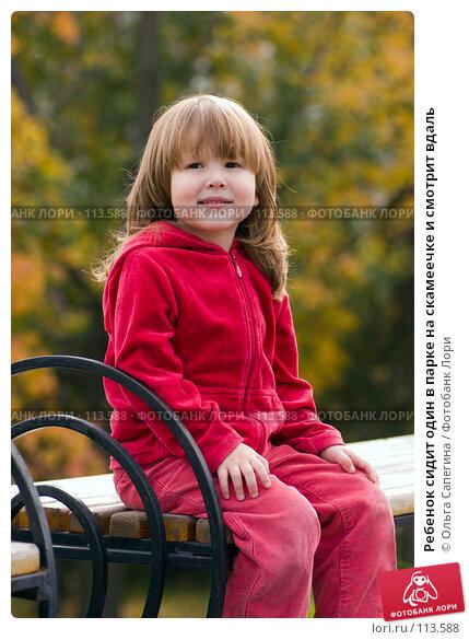 Ребенок сидит один в парке на скамеечке и смотрит вдаль, фото № 113588, снято 2 октября 2007 г. (c) Ольга Сапегина / Фотобанк Лори
