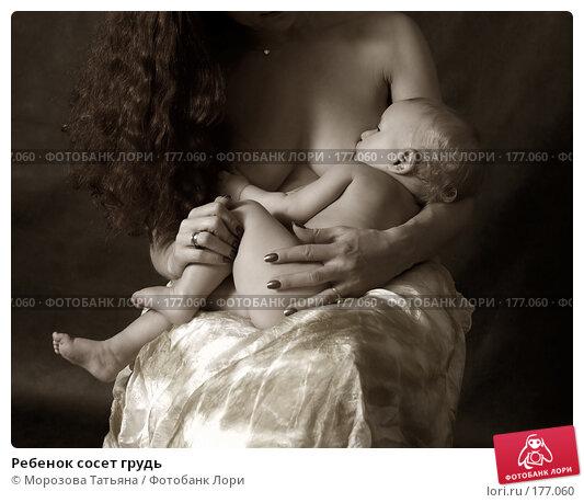 Ребенок сосет грудь, фото № 177060, снято 5 февраля 2005 г. (c) Морозова Татьяна / Фотобанк Лори