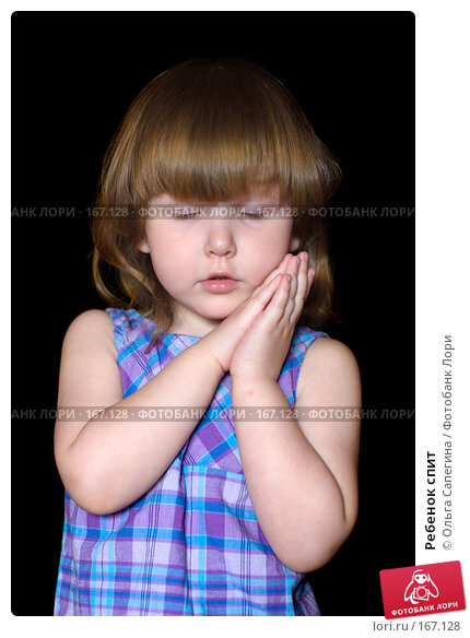 Ребенок спит, фото № 167128, снято 3 мая 2007 г. (c) Ольга Сапегина / Фотобанк Лори