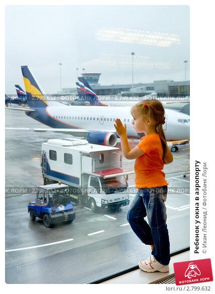 Купить «Ребенок у окна в аэропорту», фото № 2799632, снято 9 сентября 2011 г. (c) Икан Леонид / Фотобанк Лори
