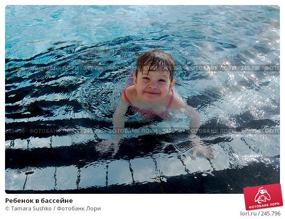 Ребенок в бассейне, фото № 245796, снято 24 марта 2008 г. (c) Tamara Sushko / Фотобанк Лори