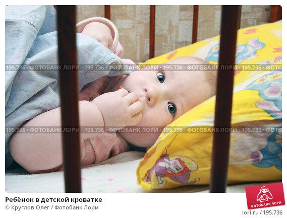 Ребёнок в детской кроватке, фото № 195736, снято 6 февраля 2008 г. (c) Круглов Олег / Фотобанк Лори