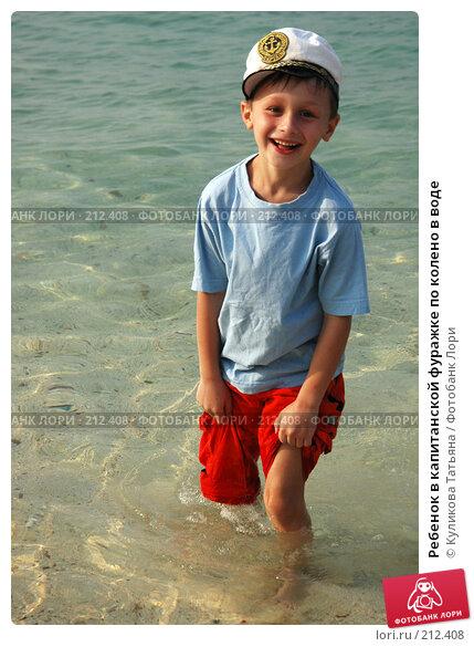 Купить «Ребенок в капитанской фуражке по колено в воде», фото № 212408, снято 5 декабря 2005 г. (c) Куликова Татьяна / Фотобанк Лори