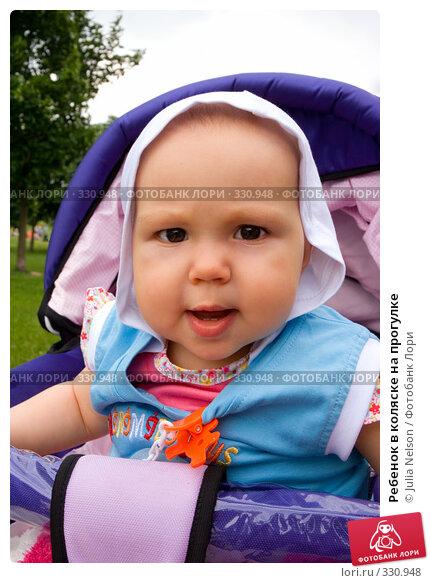 Ребенок в коляске на прогулке, фото № 330948, снято 15 июня 2008 г. (c) Julia Nelson / Фотобанк Лори