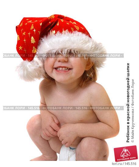 Ребёнок в красной новогодней шапке, фото № 145516, снято 15 октября 2007 г. (c) Майя Крученкова / Фотобанк Лори