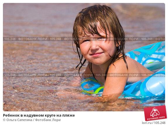 Купить «Ребенок в надувном круге на пляже», фото № 105248, снято 14 декабря 2017 г. (c) Ольга Сапегина / Фотобанк Лори
