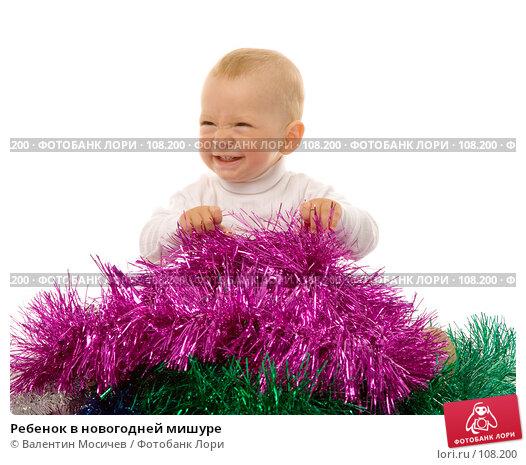 Купить «Ребенок в новогодней мишуре», фото № 108200, снято 22 сентября 2007 г. (c) Валентин Мосичев / Фотобанк Лори