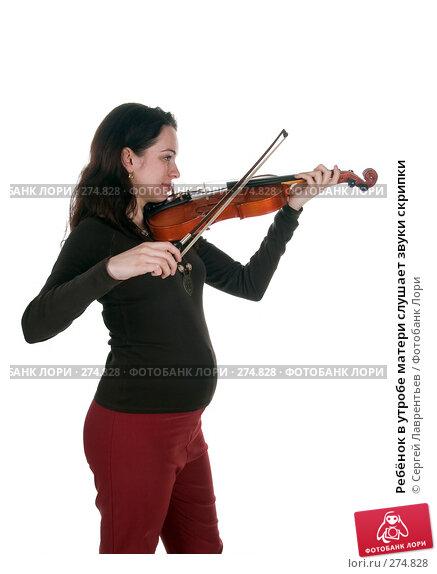 Ребёнок в утробе матери слушает звуки скрипки, фото № 274828, снято 29 марта 2008 г. (c) Сергей Лаврентьев / Фотобанк Лори