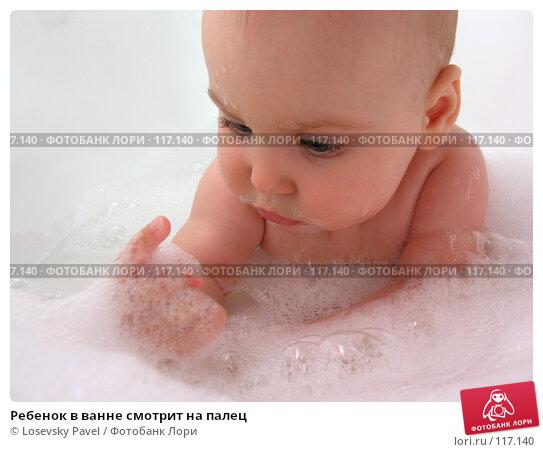 Ребенок в ванне смотрит на палец, фото № 117140, снято 7 августа 2005 г. (c) Losevsky Pavel / Фотобанк Лори