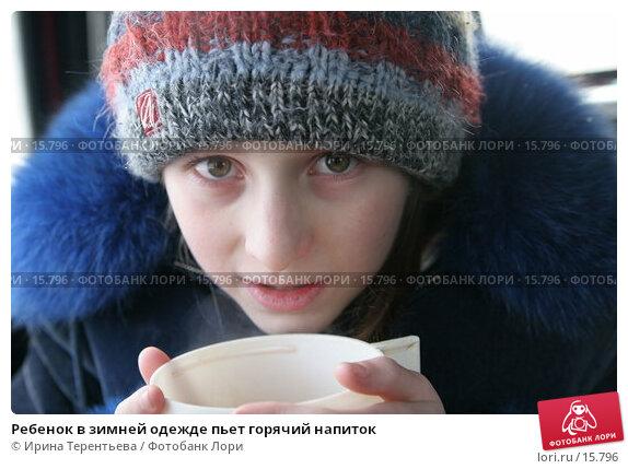 Ребенок в зимней одежде пьет горячий напиток, эксклюзивное фото № 15796, снято 5 ноября 2006 г. (c) Ирина Терентьева / Фотобанк Лори