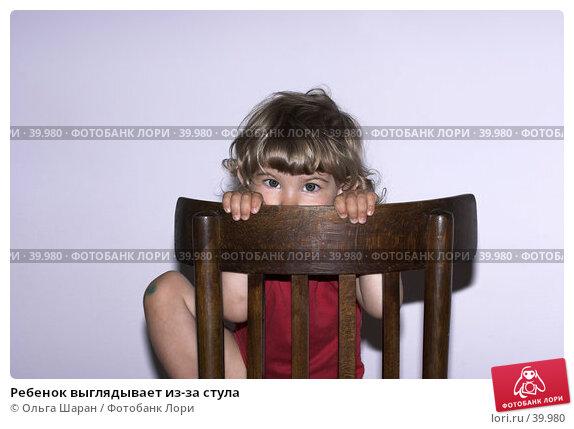 Ребенок выглядывает из-за стула, фото № 39980, снято 4 июля 2006 г. (c) Ольга Шаран / Фотобанк Лори