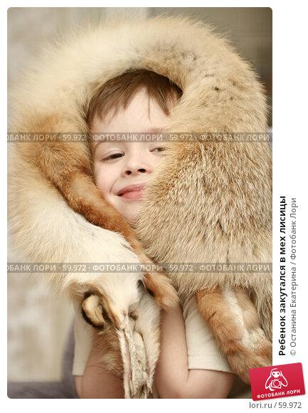 Ребенок закутался в мех лисицы, фото № 59972, снято 21 апреля 2007 г. (c) Останина Екатерина / Фотобанк Лори