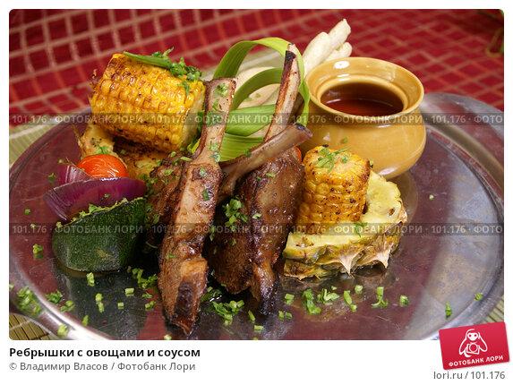 Ребрышки с овощами и соусом, фото № 101176, снято 8 мая 2007 г. (c) Владимир Власов / Фотобанк Лори