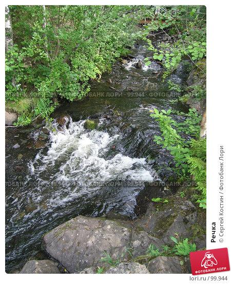 Речка, фото № 99944, снято 29 июля 2006 г. (c) Сергей Костин / Фотобанк Лори