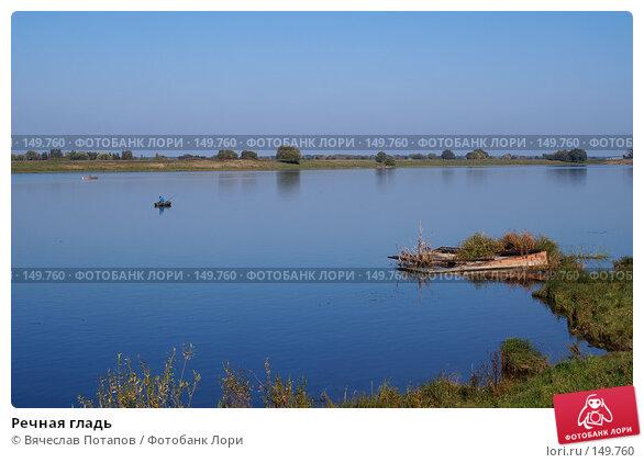 Речная гладь, фото № 149760, снято 24 сентября 2006 г. (c) Вячеслав Потапов / Фотобанк Лори