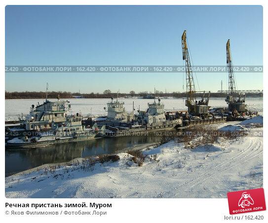 Купить «Речная пристань зимой. Муром», фото № 162420, снято 23 декабря 2007 г. (c) Яков Филимонов / Фотобанк Лори