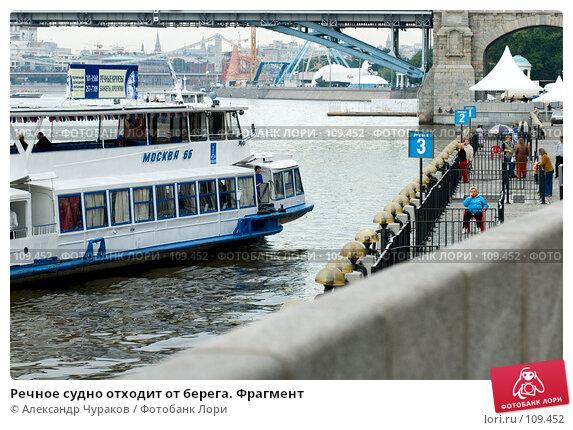 Речное судно отходит от берега. Фрагмент, фото № 109452, снято 6 августа 2006 г. (c) Александр Чураков / Фотобанк Лори