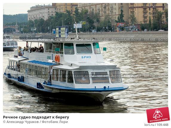 Речное судно подходит к берегу, фото № 109448, снято 6 августа 2006 г. (c) Александр Чураков / Фотобанк Лори