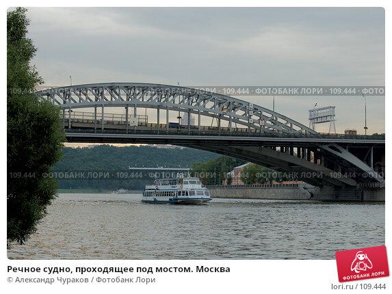 Речное судно, проходящее под мостом. Москва, фото № 109444, снято 6 августа 2006 г. (c) Александр Чураков / Фотобанк Лори