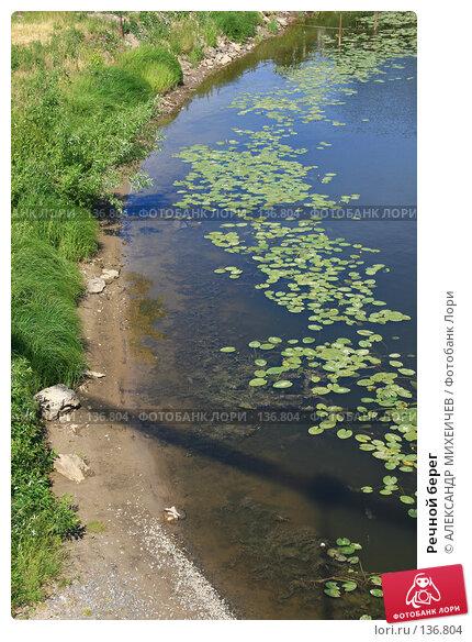Купить «Речной берег», фото № 136804, снято 16 июня 2007 г. (c) АЛЕКСАНДР МИХЕИЧЕВ / Фотобанк Лори