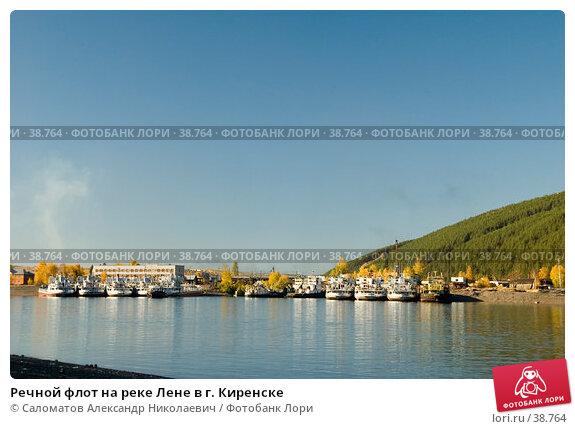 Речной флот на реке Лене в г. Киренске, фото № 38764, снято 18 сентября 2006 г. (c) Саломатов Александр Николаевич / Фотобанк Лори