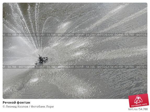 Речной фонтан, фото № 54788, снято 21 октября 2016 г. (c) Леонид Козлов / Фотобанк Лори