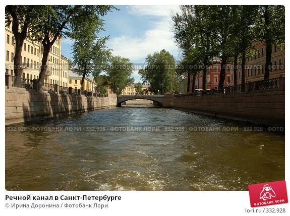Купить «Речной канал в Санкт-Петербурге», фото № 332928, снято 10 июня 2007 г. (c) Ирина Доронина / Фотобанк Лори