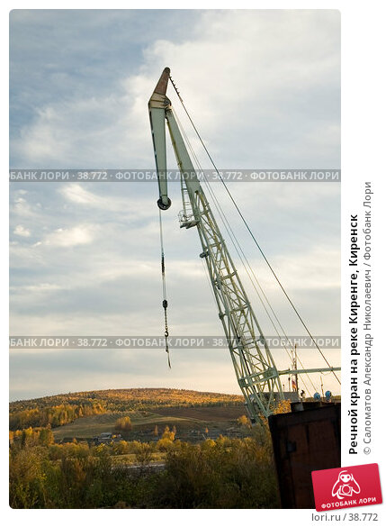 Речной кран на реке Киренге, Киренск, фото № 38772, снято 19 сентября 2006 г. (c) Саломатов Александр Николаевич / Фотобанк Лори