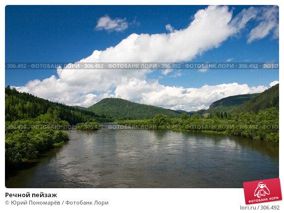 Речной пейзаж, фото № 306492, снято 3 июля 2007 г. (c) Юрий Пономарёв / Фотобанк Лори