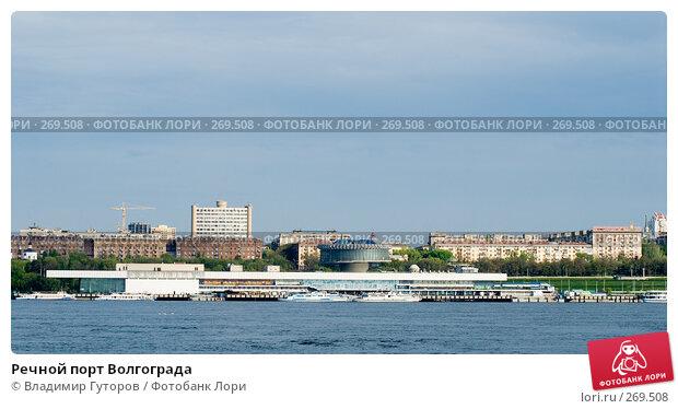 Речной порт Волгограда, фото № 269508, снято 2 мая 2008 г. (c) Владимир Гуторов / Фотобанк Лори