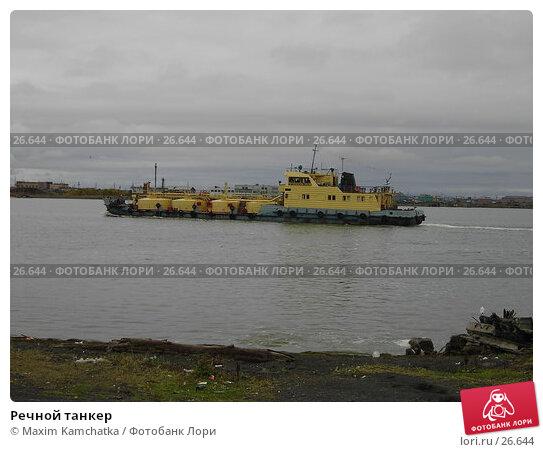 Речной танкер, фото № 26644, снято 4 октября 2006 г. (c) Maxim Kamchatka / Фотобанк Лори