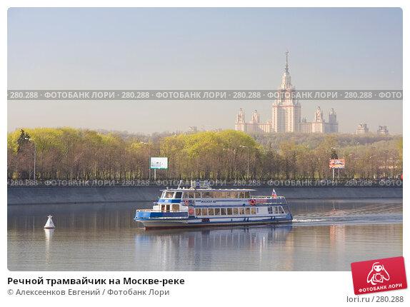 Речной трамвайчик на Москве-реке, фото № 280288, снято 24 апреля 2008 г. (c) Алексеенков Евгений / Фотобанк Лори