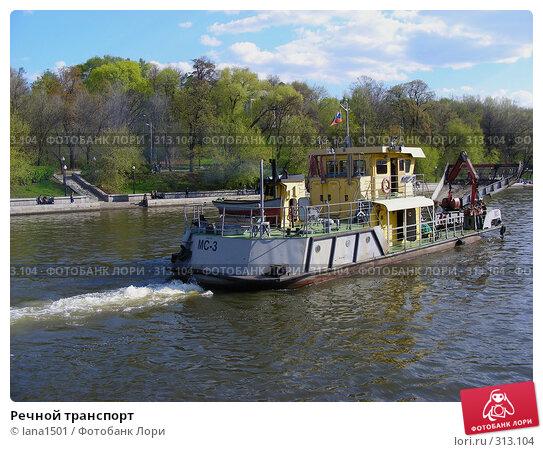 Речной транспорт, эксклюзивное фото № 313104, снято 27 апреля 2008 г. (c) lana1501 / Фотобанк Лори