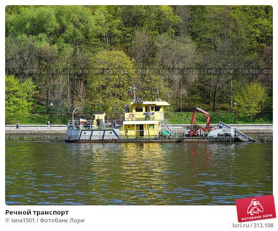 Речной транспорт, эксклюзивное фото № 313108, снято 27 апреля 2008 г. (c) lana1501 / Фотобанк Лори