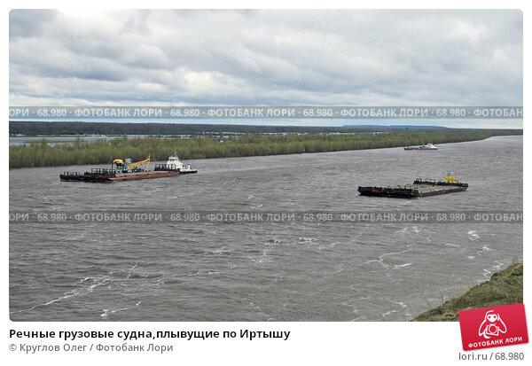 Речные грузовые судна,плывущие по Иртышу, фото № 68980, снято 26 мая 2007 г. (c) Круглов Олег / Фотобанк Лори