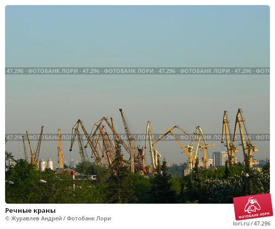 Купить «Речные краны», эксклюзивное фото № 47296, снято 25 мая 2007 г. (c) Журавлев Андрей / Фотобанк Лори