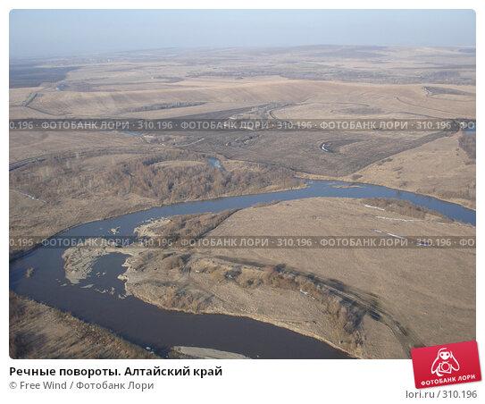 Речные повороты. Алтайский край, эксклюзивное фото № 310196, снято 1 июля 2007 г. (c) Free Wind / Фотобанк Лори