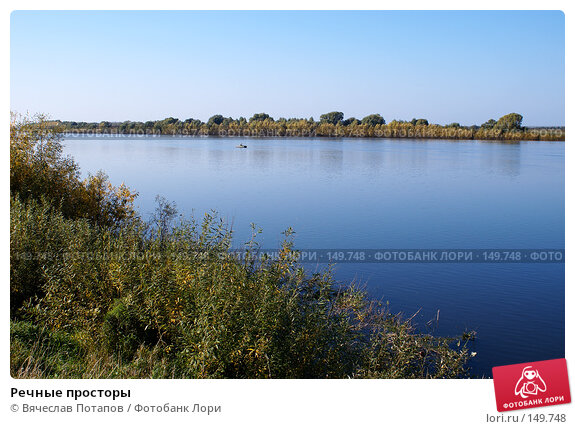 Речные просторы, фото № 149748, снято 24 сентября 2006 г. (c) Вячеслав Потапов / Фотобанк Лори