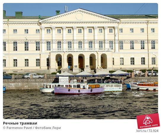 Купить «Речные трамваи», фото № 72924, снято 23 апреля 2018 г. (c) Parmenov Pavel / Фотобанк Лори