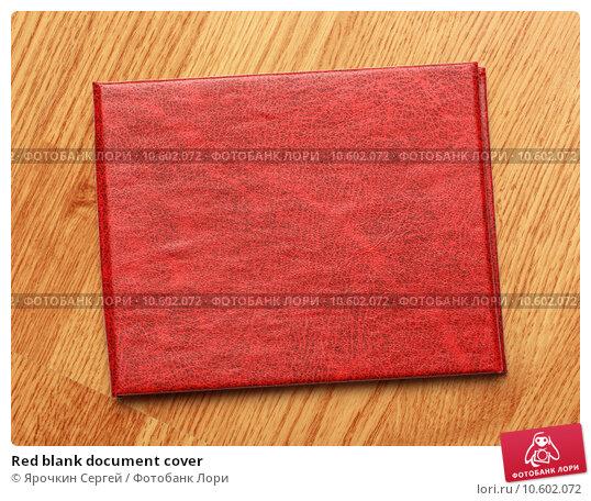 Red blank document cover. Стоковое фото, фотограф Ярочкин Сергей / Фотобанк Лори