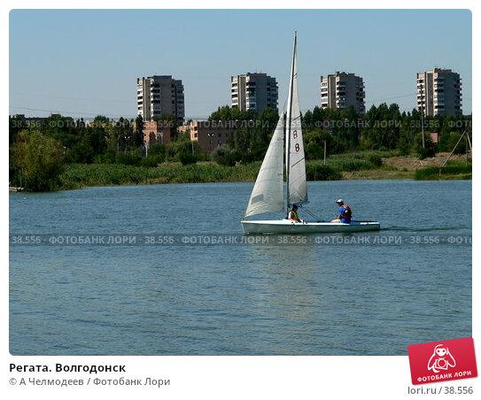 Регата. Волгодонск, фото № 38556, снято 30 июля 2005 г. (c) A Челмодеев / Фотобанк Лори