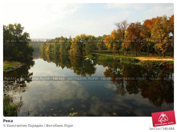 Река, фото № 146684, снято 1 октября 2007 г. (c) Константин Порядин / Фотобанк Лори