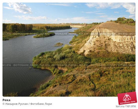 Река, фото № 161816, снято 9 сентября 2007 г. (c) Насыров Руслан / Фотобанк Лори