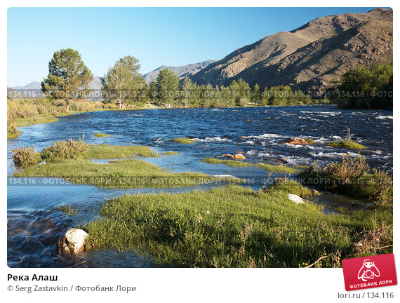 Река Алаш, фото № 134116, снято 26 июня 2006 г. (c) Serg Zastavkin / Фотобанк Лори