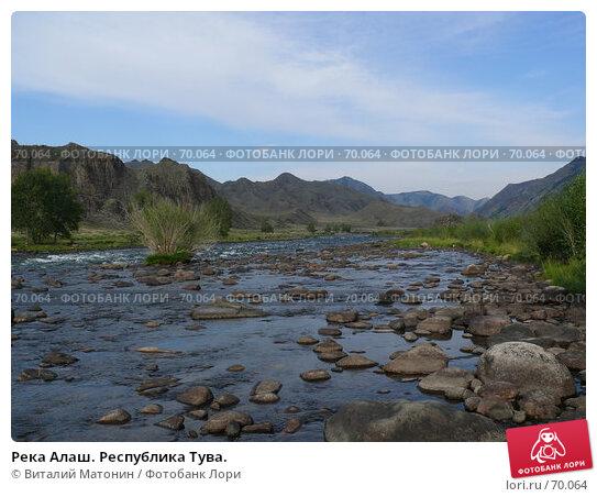 Купить «Река Алаш. Республика Тува.», фото № 70064, снято 23 июля 2007 г. (c) Виталий Матонин / Фотобанк Лори