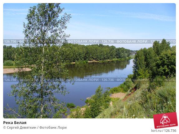 Река Белая, фото № 126736, снято 26 июля 2007 г. (c) Сергей Девяткин / Фотобанк Лори