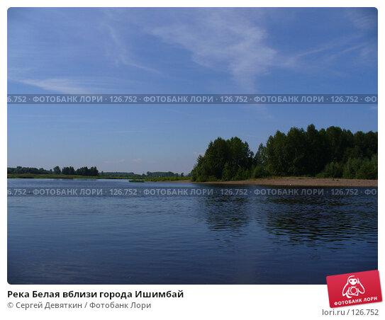 Река Белая вблизи города Ишимбай, фото № 126752, снято 1 августа 2007 г. (c) Сергей Девяткин / Фотобанк Лори